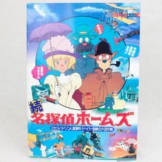 The Detective Holmes Movie Program Art Book Ghibli Hayao JAPAN ANIME MANGA