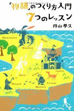 「物語」のつくり方入門 7つのレッスン 円山 夢久, http://www.amazon.co.jp/dp/4844135872/ref=cm_sw_r_pi_dp_nvPWsb16H4PCE