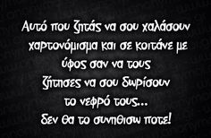greek quotes Funny Stories, True Stories, Funny Greek, Funny Statuses, Greek Quotes, Just For Laughs, A Funny, Funny Moments, Laugh Out Loud