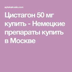 Цистагон 50 мг купить - Немецкие препараты купить в Москве