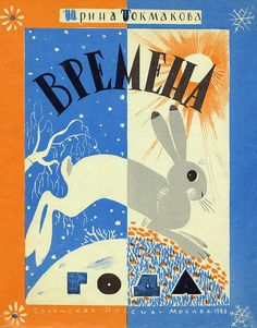 Russian Book Cover Illustration