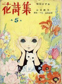 Takahashi Macoto : Hana Shishu #5 cover