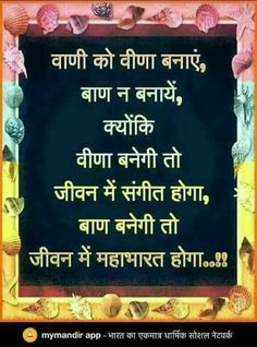 Hindi Quotes, Quotations, Me Quotes, Qoutes, Deep Words, True Words, Positive Thoughts, Deep Thoughts, Superb Quotes