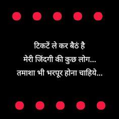 Shayri Life, New Shayari, Swag Quotes, Heart Touching Shayari, Myself Status, Hindi Quotes, Qoutes, Heartfelt Quotes, Personality Types