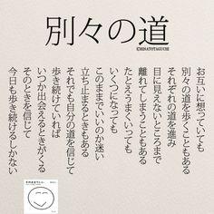 別々の道(リポストOKです)。別々の道を歩かなければならないこともあります。 . . #別々の道#夢#卒業 #別れ#失恋#遠距離 #遠距離恋愛#恋愛#日本語 #国際恋愛#そのままでいい