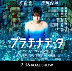 nino new film I Movie, Thankful, Japanese, Celebrities, Movie Posters, Pictures, Dramas, Manga, Movies