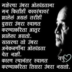 Marathi Poems, Special Quotes, Deep Words, Good Thoughts, Hindi Quotes, Kale, Relationship Quotes, Love Quotes, Motivational Quotes