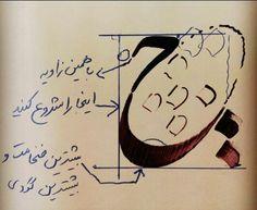 Persian calligraphy  nastaliq                                                                                                                                                                                 Mehr
