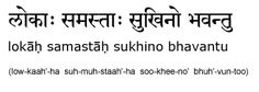 Lokah Samastah Sukhino Bhavantu sanskrit - the one tattoo I may consider getting.  May all beings everywhere be happy and free...