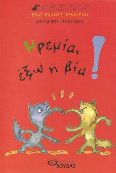 Ηρεμία έξω η βία! ένα βιβλίο για την αλληλοβοήθεια,την αποδοχή,τη διαφορετικότητα  ΈΝΑ ΒΙΒΛΙΟ ΓΙΑ ΜΙΚΡΟΥΣ ΚΑΙ ΜΕΓΑΛΟΥΣ! Philosophy For Children, Pug, School Life, Little People, Books Online, Bullying, Audio Books, Storytelling, Fairy Tales