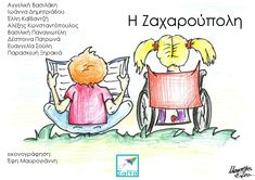 Greek Language, Ebook Cover, Learning Activities, Audio Books, Winnie The Pooh, Literacy, Disney Characters, Fictional Characters, Education
