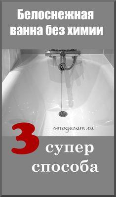 Views Album, Cleaning Hacks, Bathtub, Facts, Diy, Ideas, Standing Bath, Bath Tub, Bricolage