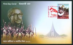 FLAGS and STAMPS: The National Flag of Bangladesh