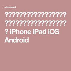 スマートフォンゲーム ダイヤモンドクレーン 【超ハマるクレーンゲーム】 iPhone iPad iOS Android