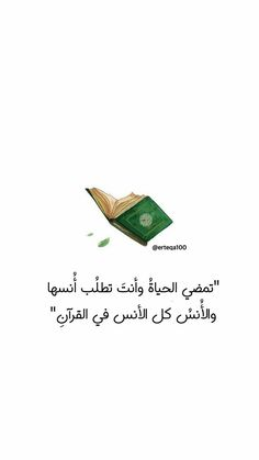 Islamic Inspirational Quotes, Islamic Quotes, Quran Quotes, Arabic Quotes, Words Quotes, Love Quotes, Positive Vibes Quotes, Quotes For Book Lovers, Study Quotes