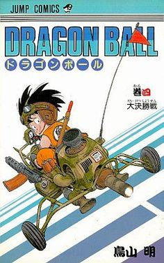 ドラゴンボール DRAGON BALL 4 鳥山明 集英社(完全版を入手前は所蔵)