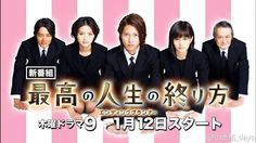 The Ending Planner (TV Series 2012- ????)