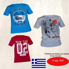 e0191c9c2411 Παιδικές μπλούζες κοντομάνικες γιά αγόρια βαμβακερές με στάμπα Ελληνικής  ραφής Μεγέθη 4-14 σε 3 διάφορα χρώματα