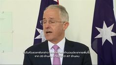 นายมัลคอล์ม เทิร์นบูลล์ นายกรัฐมนตรีออสเตรเลีย กล่าวแสดงความเสียใจต่อสมาชิกราชวงศ์และคนไทยทั่วประเทศ ทั้งยังได้กล่าวยกย่องถึงการทรงงานของพระบาทสมเด็จพระเจ้าอยู่หัว ที่ทำให้เศรษฐกิจและสังคมของประเทศไทยเกิดการพัฒนาอย่างก้าวกระโดด