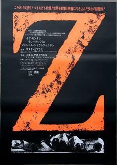 5/8/14  5:55a    ''Z''   Best Foreign Oscar    Director Costa-Gravas  1969