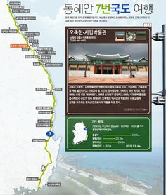 infographics 동해안 7번국도 여행 Big Fish Games, Mountain Climbing, Trip Planning, Touring, Cool Pictures, Infographic, Places To Visit, Knowledge, Journey
