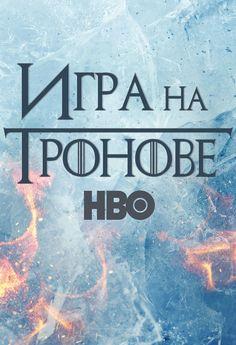 Ver Juego De Tronos Temporada 8 Capitulo 1 Latino Hd Game Of Thrones Poster Hbo Game Of Thrones Tv