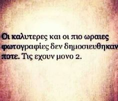 Find images and videos about greek quotes and ellinika on We Heart It - the app to get lost in what you love. Smart Quotes, Best Quotes, Love Quotes, Couple Quotes, Family Quotes, Poetry Quotes, Wisdom Quotes, Qoutes, Fighter Quotes