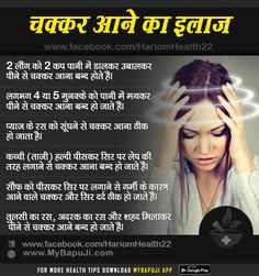 Natural Health Tips, Good Health Tips, Health And Beauty Tips, Healthy Tips, Home Health Remedies, Natural Health Remedies, Healthy Hair Remedies, Ayurveda Hair Care, Yoga Facts