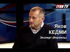 Яков Кедми обвиняет В.В.Путина в отступлении