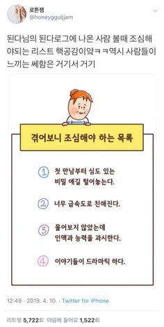 트위터글/웃긴글/여러가지글 : 네이버 블로그 The Words, Cool Words, Funny Memes, Hilarious, Korean Language, Life Advice, Stress And Anxiety, Famous Quotes, Book Quotes