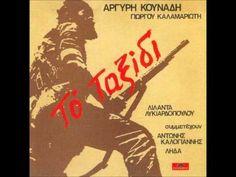 ΤΟ ΤΑΞΙΔΙ - Αργύρης Κουνάδης (1975) (full album)