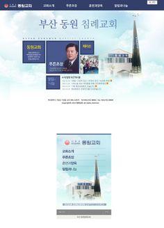 201311_동원침례교회   http://dong-won.org (xe사용)