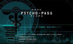 アニメ『新編集版 PSYCHO-PASS サイコパス』公式サイト