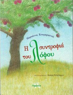 άθε Greek Language, Childrens Books, Map, Learning, Children's Books, Children Books, Greek, Kid Books, Location Map