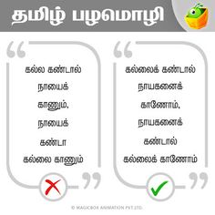 Good Morning Picture, Good Morning Images, Powerful Motivational Quotes, Inspirational Quotes, Proverb With Meaning, Language Quotes, Tamil Language, Gernal Knowledge, Krishna Quotes