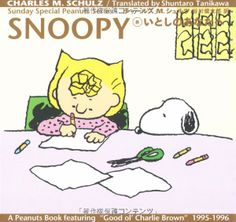 """Sunday Special Peanuts Series - A Peanut Book featuring """"Good ol' Charlie Brown"""" 1995-1996 (8)"""
