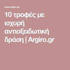 10 τροφές με ισχυρή αντιοξειδωτική δράση | Argiro.gr