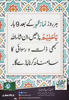 Allah hum sb ko deen or duniya dono ki rusvai se baccaye Ameen Duaa Islam, Islam Hadith, Allah Islam, Islam Quran, Alhamdulillah, Islamic Teachings, Islamic Dua, Islamic Status, Islamic Phrases