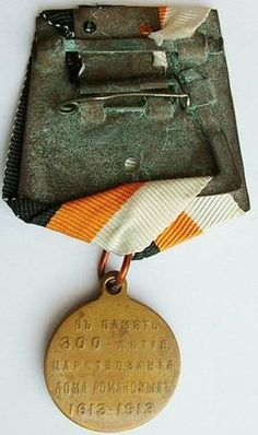 Reverse side of the commemorative medal issued on the 300th anniversary of the reign of the Romanov family on the Russian throne.