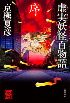 京極 夏彦『虚実妖怪百物語 序』
