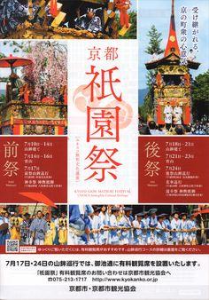 写真少年漂流記: 祇園祭2016詳細日程表