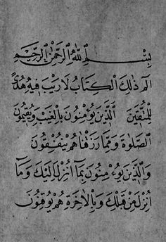 Surat Al-Baqarah 1-4