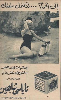Vintage Egyptian ad for Palestinian Nablus soap Vintage Advertising Posters, Old Advertisements, Vintage Travel Posters, Vintage Ads, Vintage Images, Egyptian Beauty, Egyptian Women, Rare Photos, Old Photos