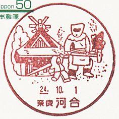 Kawai Post Office - Nara Pref. Japan Post, Custom Stamps, Album, Nara, Mail Art, Post Office, Japanese, Passport, Men Casual