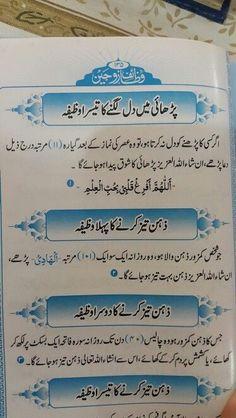 Wazifa of studying Duaa Islam, Islam Hadith, Allah Islam, Islam Quran, Quran Surah, Islamic Prayer, Islamic Teachings, Islamic Dua, Prayer Verses