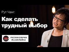 TED RUS x Рут Чанг: Как сделать трудный выбор   Ruth Chang: How to make hard choices - YouTube