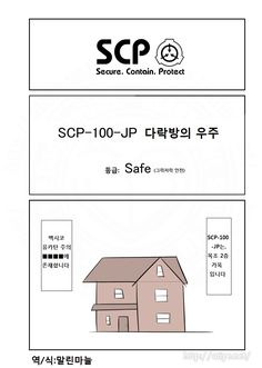 SCP 간단 소개 망가 - SCP-100-JP 편 | 유머 게시판 | 루리웹 모바일 Creepypasta, Foundation, Reading, Creepy Pasta, Reading Books, Foundation Series