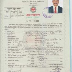 Trade License of ISSIT Ltd Dhaka City Corporation , Dhaka , Bangladesh
