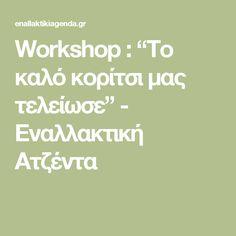 "Workshop : ""Το καλό κορίτσι μας τελείωσε"" - Εναλλακτική Ατζέντα"