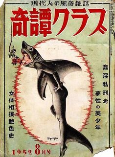 Cover of Kitan Club, August 1952.Source